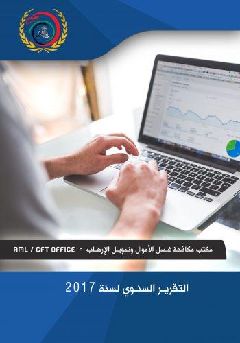 التقرير السنوي لسنة 2017